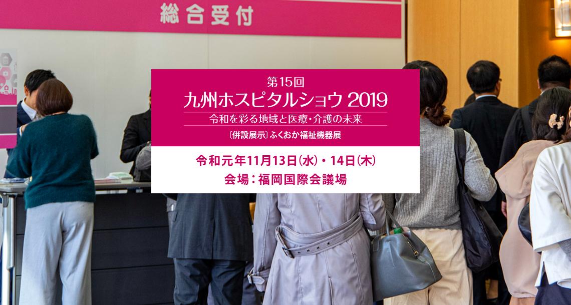 九州ホスピタルショウ2019タピア
