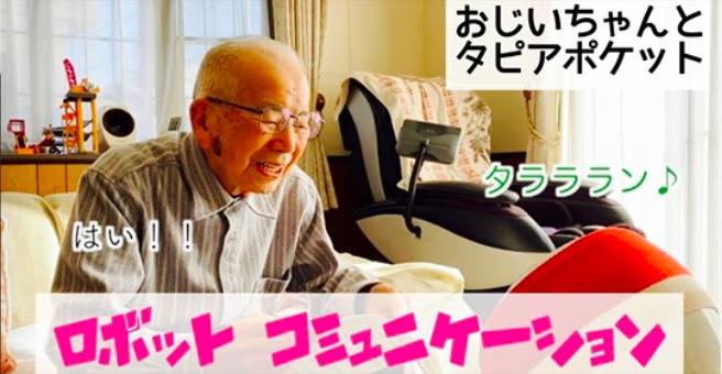 【高齢者】ロボットと91歳おじいちゃんの会話