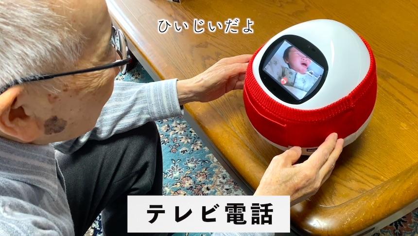 タピア高齢者のビデオ通話ごぼう先生
