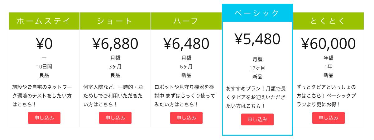 タピアポケット料金表