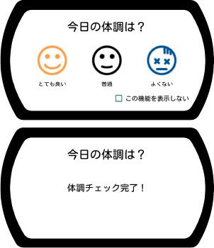 タピア_健康チェック