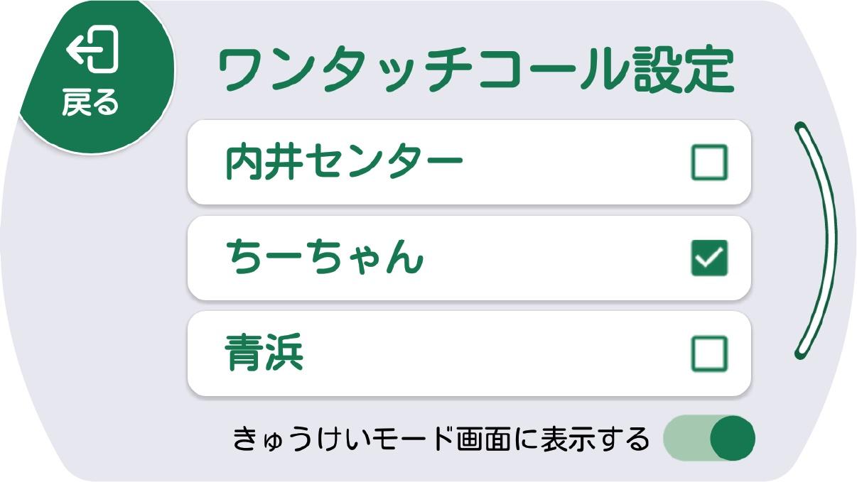 電話帳_ワンタッチコール設定L
